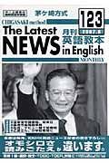 『茅ヶ崎方式 月刊英語教本』和田哲郎