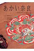 あかい奈良 2008秋 特集:雲海を行く 大僧正隆光