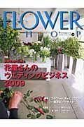 フラワーショップ 2009.9