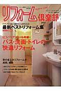 リフォーム倶楽部 特集:バリアフリーも考慮 バス・洗面・トイレの快適リフォーム