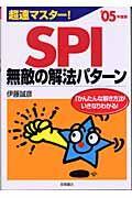 超速マスター!SPI無敵の解法パターン '05