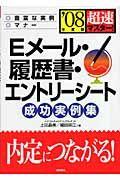 超速マスター!Eメール・履歴書・エントリーシート成功実例集 2008
