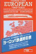 トーマスクック・ヨーロッパ鉄道時刻表 '97夏版