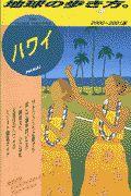 地球の歩き方 ハワイ 2000-2001