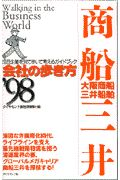 商船三井 '98