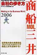 商船三井 2006