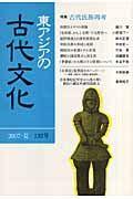 東アジアの古代文化