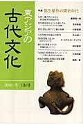 東アジアの古代文化 特集:弥生稲作の開始年代