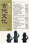 東アジアの古代文化 特集:文化交流の古代史
