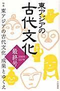 東アジアの古代文化 2009最終号 特集:東アジアの古代文化成果とゆくえ