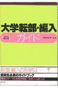 大学転部・編入ガイド 1997年度版