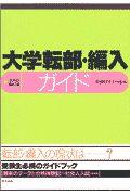 大学転部・編入ガイド 1998年度版