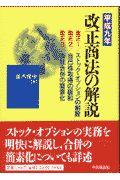 改正商法の解説 平成9年