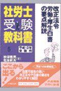 社労士受験教科書5 平成12年受験用