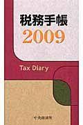 税務手帳 2009