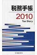 税務手帳 2010