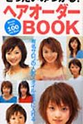 似合う髪形が絶対見つかる!ヘアオーダーbook