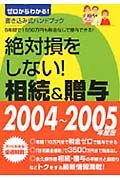 絶対損をしない!相続・贈与 2004-2005