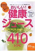 おいしい!健康ジュース410レシピ