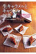 生キャラメルとキャラメルお菓子