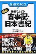 図解・地図でたどる古事記・日本書紀