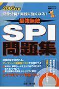 完全分析SPI問題集 〔2005年版〕