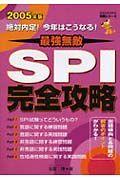 SPI完全攻略 〔2005年版〕