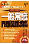 一般常識問題集 2005