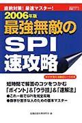 最強無敵のSPI速攻略 2006
