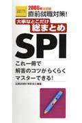 大事なとこだけ総まとめSPI 2006