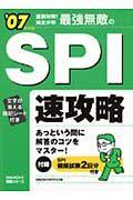 最強無敵のSPI速攻略 2007