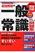 最強無敵の一般常識問題集 2011
