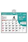 シンプル・カレンダー A3ヨコ 2009