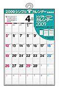シンプル・カレンダー B3 2009