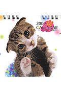 プチカレンダーにゃん 2009