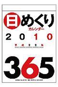 日めくりカレンダー B5 2010