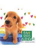 Calendar わん 2005