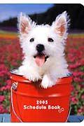 Schedulebook dog 2005