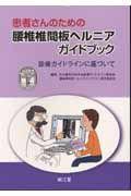 患者さんのための 腰椎椎間板ヘルニアガイドブック