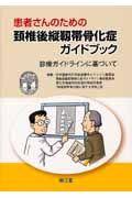 患者さんのための頸椎後縦靱帯骨化症ガイドブック