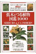 低木とつる植物図鑑1000