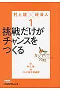 カンブリア宮殿 村上龍×経済人 挑戦だけがチャンスをつくる (1)