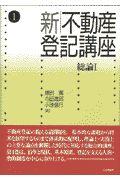 新不動産登記講座 総論 第1巻