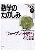数学のたのしみ ウェーブレット解析の展開 2004秋