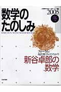数学のたのしみ 2005 新谷卓郎の数学