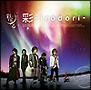 彩-irodori-(通常盤)