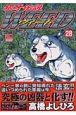 銀牙伝説 WEED (28)