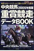中央競馬 重賞競走データBOOK 2005