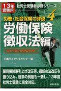労働・社会保険の詳説 労働保険徴収法編 13年受験用 4