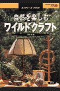 岩澤亮『自然を楽しむワイルドクラフト』